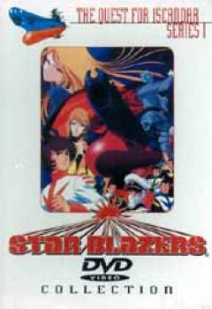 Starblazers Quest for Iscandar 6 disc Box set DVD