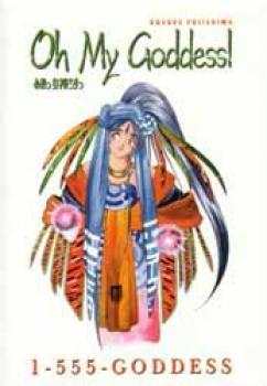 Oh my Goddess 1-555-Goddess TP