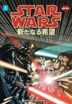 Star wars A new hope vol 03 GN