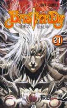 Bastard manga 21