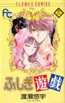 Fushigi Yugi manga 18