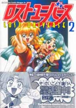 Lost universe manga 2