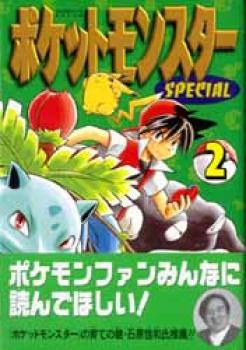 Pocket monsters special manga 2