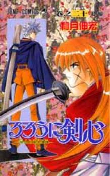 Rurouni Kenshin manga 20