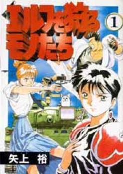 Those who hunt elves manga 1