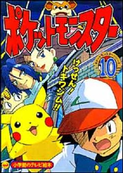 Pocket monsters TV picture book 10