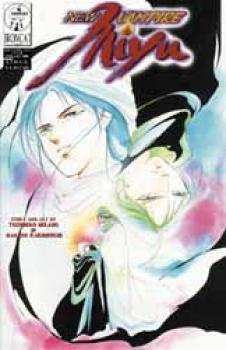 New vampire Miyu vol 5: 3