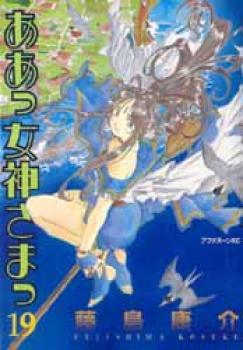 Ah Megamisama manga 19