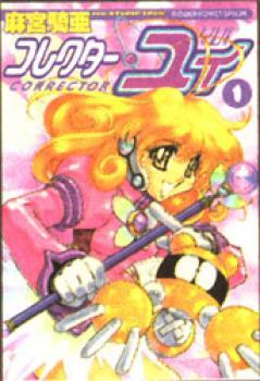 Corrector Yui manga special 1