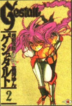 Gestalt manga 2