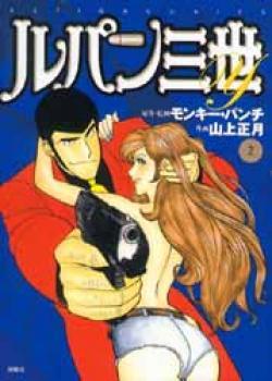 Lupin the 3rd manga 2