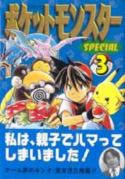 Pocket monsters special manga 3