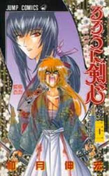 Rurouni Kenshin manga 21