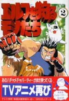 Those who hunt elves manga 2