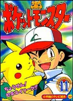Pocket monsters TV picture book 11