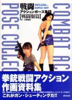 Combat action pose collection 1 Battle suit