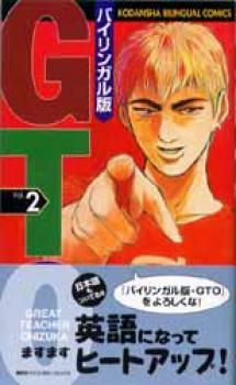 GTO Bilingual Edition vol 2