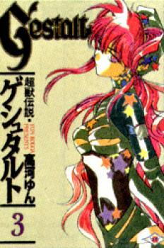 Gestalt manga 3