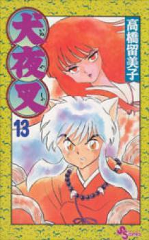 Inu Yasha manga 13
