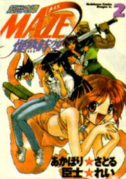 Maze bakunetu Jiku manga 2