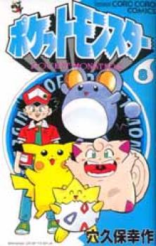 Pocket monsters manga 8