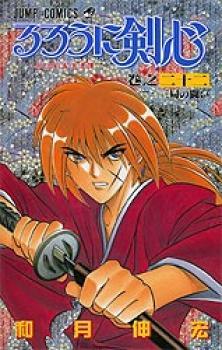 Rurouni Kenshin manga 22