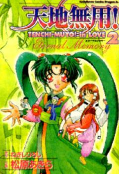 Tenchi in Love 2 Eternal memory manga special
