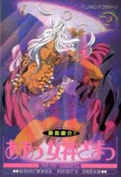 Ah my Goddess OAV anime comic 2 Misummer night's dream