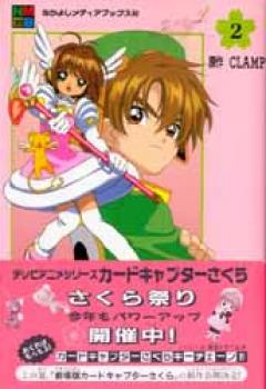 Cardcaptor Sakura anime comic 2