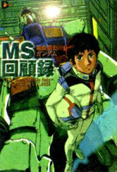 Mobile suit Gundam memoirs