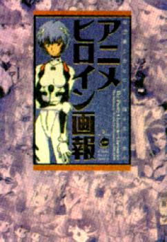 Pretty character chronicles History of animation heroines 1985 1999
