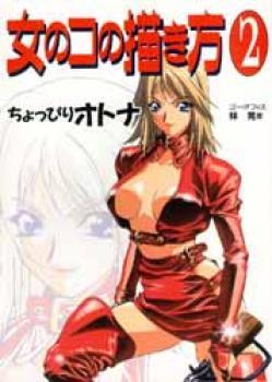 How to draw manga - Pretty girls vol 2