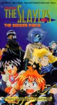 Slayers Next 1 Sudden Pinch Subtitled NTSC