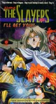 Slayers Next 2 I will Get You! Subtitled NTSC