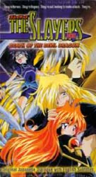 Slayers Next 7 Death/Devil Dragon Subtitled NTSC