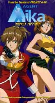 Agent Aika Naked Mission Subtitled NTSC