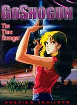 Goshogun Time Etranger DVD