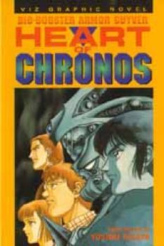 Bio-booster armor Guyver vol 6 Heart of Chronos