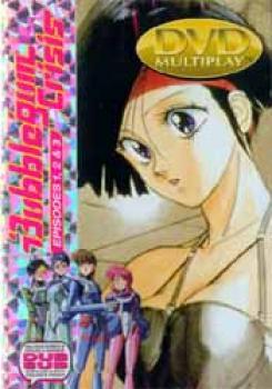 Bubblegum Crisis vol 01 DVD