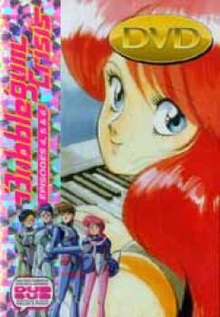 Bubblegum Crisis vol 2 DVD