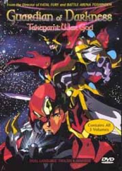 Takegami Guardian of Darkness DVD