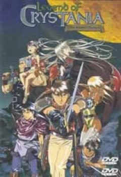 Legend of Crystania Motion picture DVD