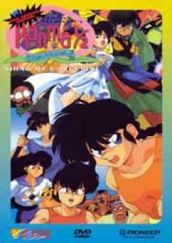 Ranma 1/2 The movie 2 Nihao my concubine special edition DVD