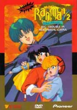 Ranma 1/2 The movie Big trouble in Nekonron China DVD
