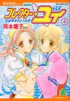 Corrector Yui manga 4