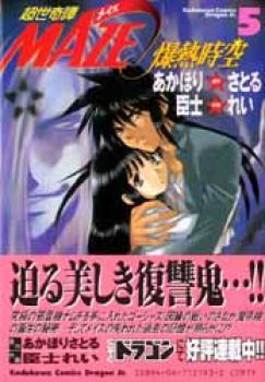 Maze bakunetu Jiku manga 5