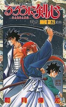 Rurouni Kenshin manga 25