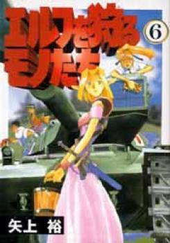 Those who hunt elves manga 6