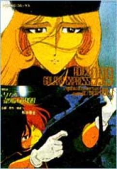 Adieu galaxy express 999 anime comic 1