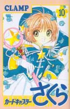 Ka-do kyaputa Sakura manga 10